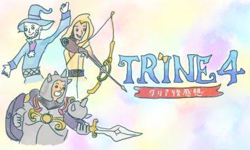 【クリア後感想】「TRINE4」色鮮やかな世界で華麗に謎解き!