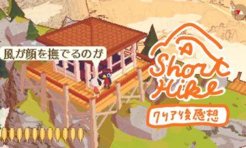【クリア後感想】「A Short Hike」やわらかな風を切って飛ぶ