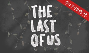 【ホラーゲーム苦手な人の感想】「The Last of Us」丁寧に作られた美しいジオラマの世界を歩く