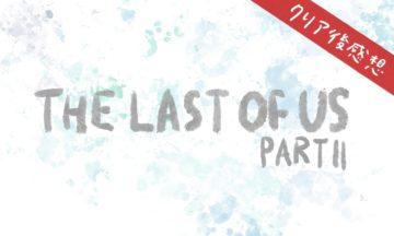 【クリア後感想】『The Last of Us Part II』あなたと夕日が見たいだけ